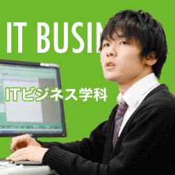 ITビジネス学科