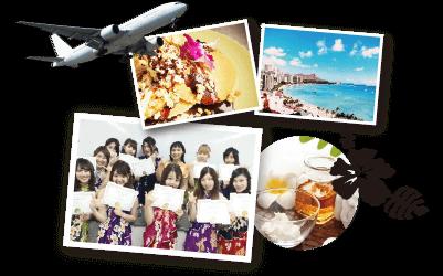 ハワイ研修旅行