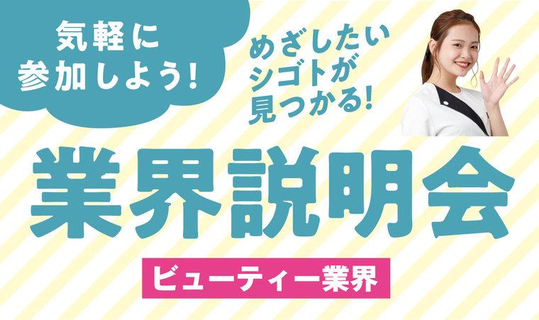 【ビューティービジネス学科】業界説明会