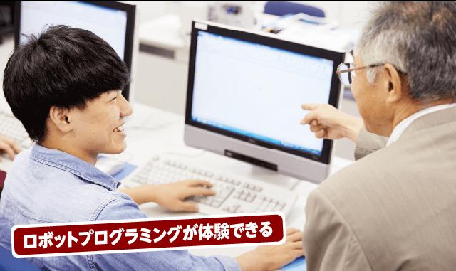 【人気講師に学ぶ】プログラマーになりたいなら、まずはコレ!はじめてのプログラミング