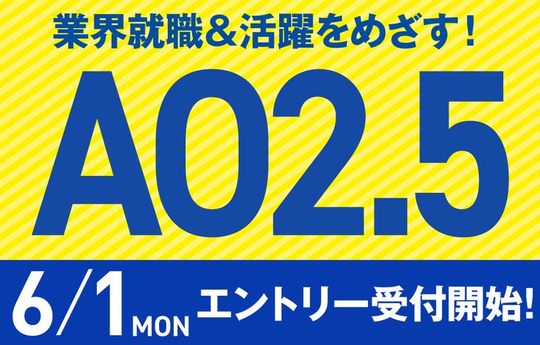 AO2.5