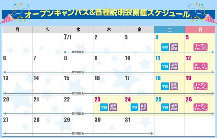 7月カレンダー