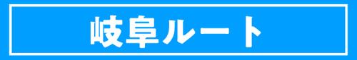 岐阜ルート